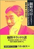 細野晴臣インタビューTHE ENDLESS TALKING (平凡社ライブラリー)
