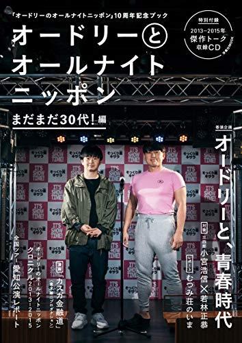 オードリーとオールナイトニッポン まだまだ30代! 編 (扶桑社ムック)
