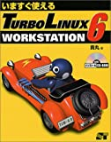 TURBOLINUX WORKSTATION 6 that can be used now (2000) ISBN: 4881661388 [Japanese Import]