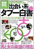 出会い系タブー白書'09 (別冊宝島 1586 ノンフィクション)
