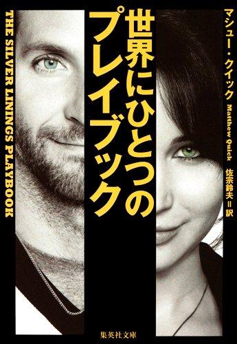 世界にひとつのプレイブック - 映画と本の『たんぽ …