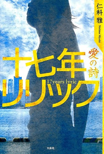 Read Online Poem of seventeen years lyric love (2012) ISBN: 4286121879 [Japanese Import] PDF