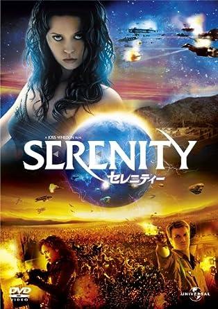 Amazon | セレニティー [DVD] | ...