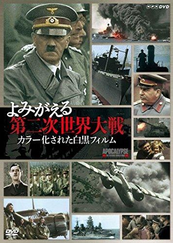 よみがえる第二次世界大戦 カラー化された白黒フィルム DVD-BOX B00SXMQ8HG
