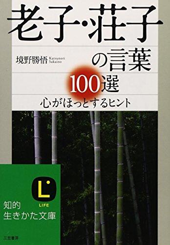 老子・荘子の言葉100選―心がほっとするヒント (知的生きかた文庫)