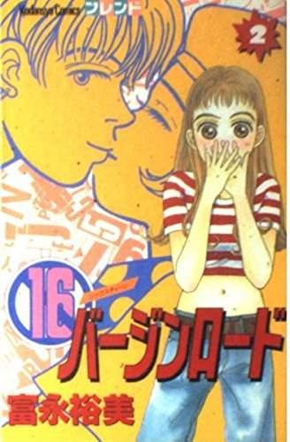 16バージンロード 2 (講談社コミックスフレンド)