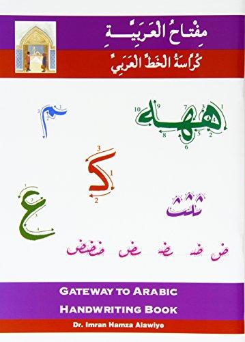 Gateway to Arabic Handwriting Book (Arabic Edition)