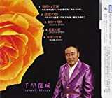 Ryusei Chihaya - Haru Matsu Yukiguni [Japan CD] POCE-3411