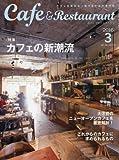 カフェ&レストラン 2016年 03 月号 [雑誌]