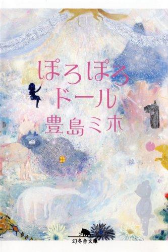 ぽろぽろドール (幻冬舎文庫)