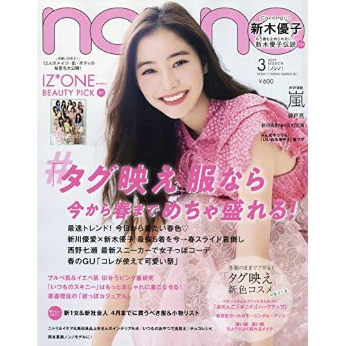 non-no 2019年3月号 表紙画像