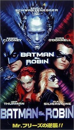 Amazon.co.jp: バットマン&ロビ...