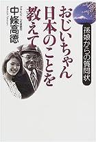 おじいちゃん日本のことを教えて
