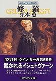 修羅―グイン・サーガ(69) (ハヤカワ文庫JA)