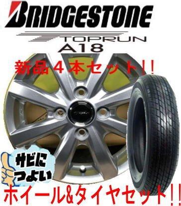 軽自動車ブリヂストンNEXTRY 155/65R13&A18タイヤホイールセット B01LZ3DPVI