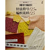 棒针编织针法符号125和编织花样125