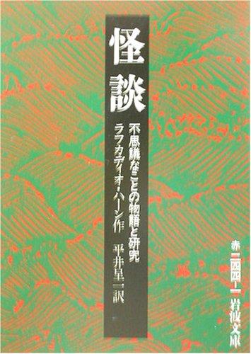 怪談―不思議なことの物語と研究 (岩波文庫)