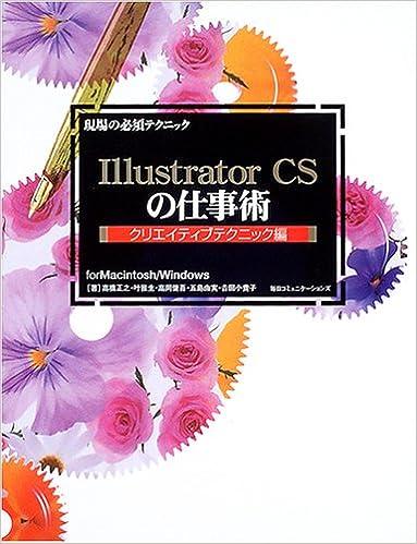 Illustrator CSの仕事術―For Macintosh/Windows (クリエイティブテクニック編)