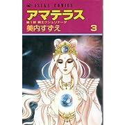 アマテラス (第3巻) (あすかコミックス)