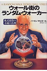 A Random Walk Down Wall Street [Japanese Edition] Tankobon Hardcover