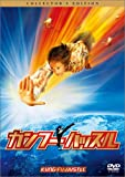 カンフーハッスル コレクターズ・エディション [DVD]
