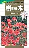樹木―春夏編 (山溪フィールドブックス)
