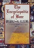 世界ビール大百科