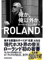 俺か、俺以外か。 ローランドという生き方 (日本語)