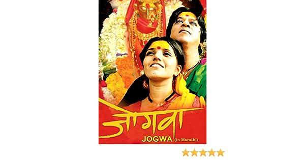 jogwa marathi movie download
