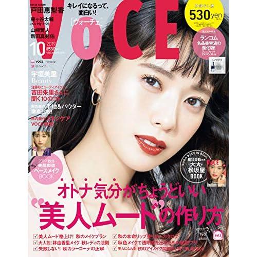 VoCE 2019年10月号 追加画像
