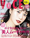 VOCE 2019年10月号増刊 2019年 10 月号 [雑誌]: VOCE(ヴォーチェ) 増刊
