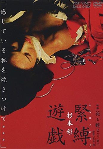 映画「花と蛇 2 パリ / 静子」 杉本彩 緊縛遊戯