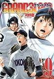 GRAND SLAM 9 (ヤングジャンプコミックス)