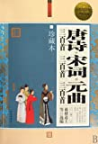 img - for 300 Tang Poems, 300 Song Lyrics and 300 Yuan Songs (the complete and exclusive version) (Chinese Edition) book / textbook / text book