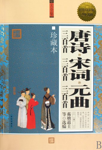 300-tang-poems-300-song-lyrics-and-300-yuan-songs-the-complete-and-exclusive-version-chinese-edition