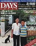 DAYS JAPAN(デイズジャパン)2018年3月号 (伝えられない北朝鮮)
