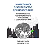 Government for a New Age [Russian Edition] | Rabih Abouchakra,Michel Khoury