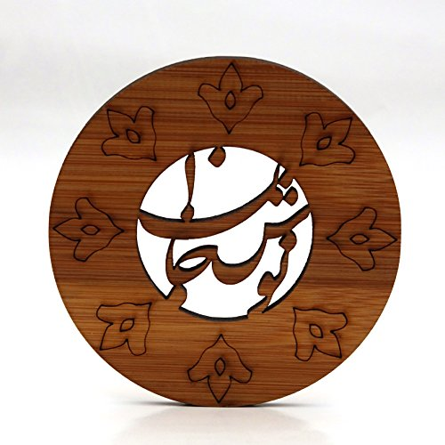 Collectable Bamboo Coasters Set of 4 Persian Calligraphy Design