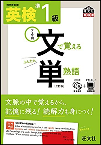 CD付 英検準1級 文で覚える単熟...