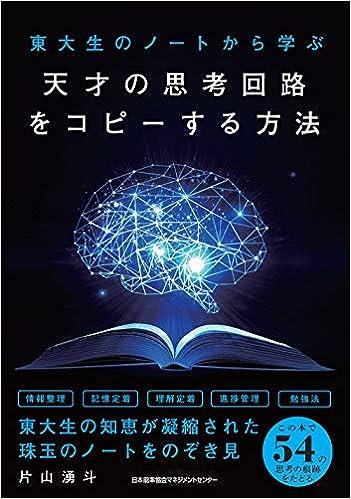 東大生のノートから学ぶ 天才の思考回路をコピーする方法