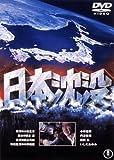 日本沈没  [東宝DVD名作セレクション]