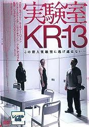 【動画】実験室KR-13