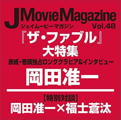 J Movie Magazine Vol.48