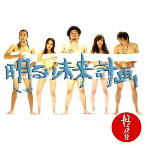 Akarui Mirai Keikaku by Koushoku Jinshu (2006-10-25)