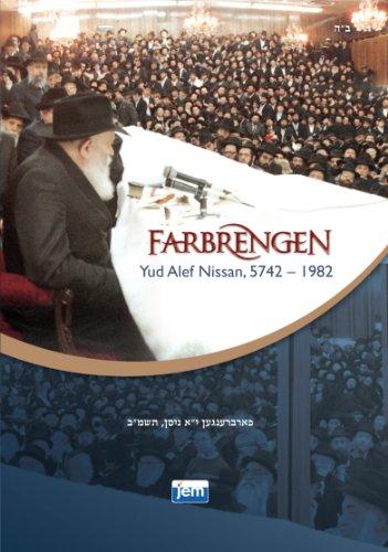 farbrengen-yud-alef-nissan-5742-1982