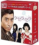 ケ・セラ・セラ DVD-BOX<シンプルBOXシリーズ>
