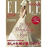 ELLE mariage 2017年No.32 小さい表紙画像