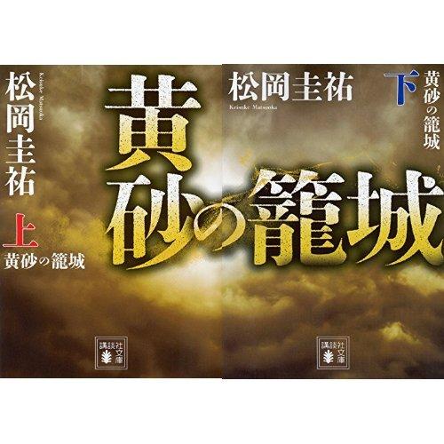 黄砂の籠城 文庫 (上)(下)セット