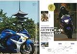 Suzuki hayabusa : Choten eno akogare hayabusa no miryoku o kanzen shuroku.