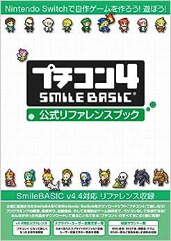 プチコン4 SmileBASIC 公式リファレンスブック